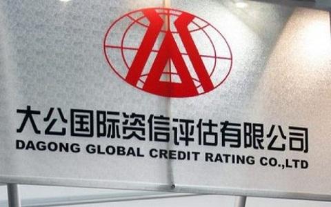 Dagong hitelminősítő: a fejlettek adósságának növekedése veszélyes a fejlődőkre